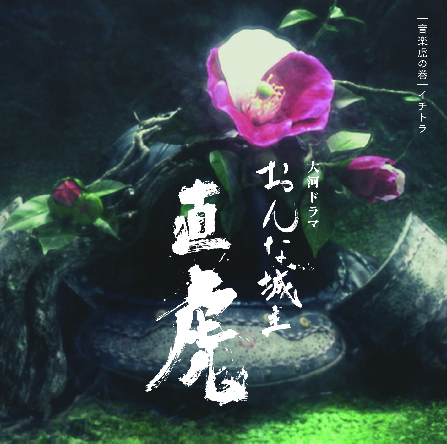 NHK大河ドラマ「おんな城主 直虎」音楽虎の巻 イチトラ